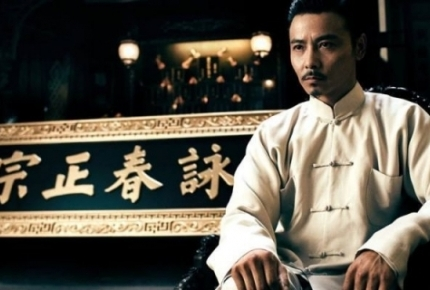 "Max Zhang in ""Ip Man 3"""
