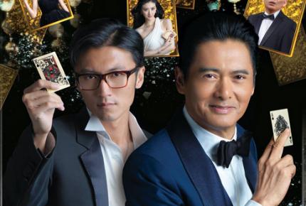"""Chow Yun Fat and Nicholas Tse in """"From Vegas to Macau"""""""